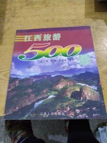 江西旅游500景
