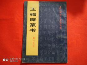 王福庵篆书 临习技法