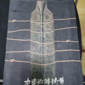 中国珍稀钱币