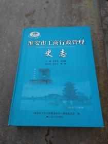 淮安市工商行政管理史志
