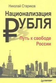 【精装俄文原版】《卢布国家化》Национализация рубля – путь к свободе России