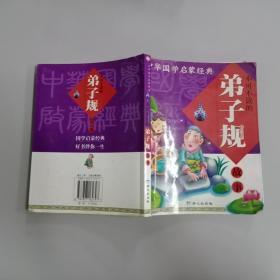中华国学启蒙经典:不可不读的弟子规故事(全新版)(注音版)