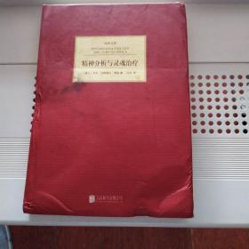 汉译文库:精神分析与灵魂治疗一版一印