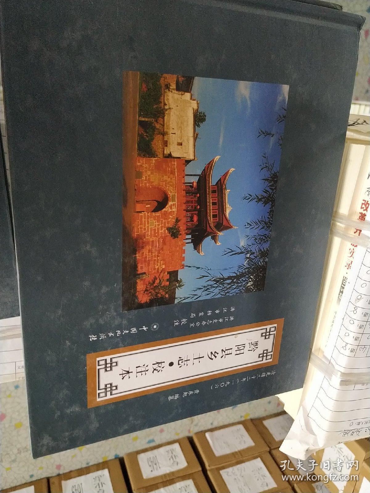 黔阳县乡土志校注本