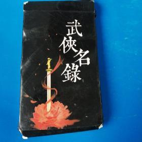 明信片--武侠名录