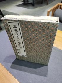 三国演义人物造型 一涵一册,宣纸经折装