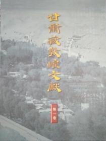 甘肃藏敦煌文献(全六册)