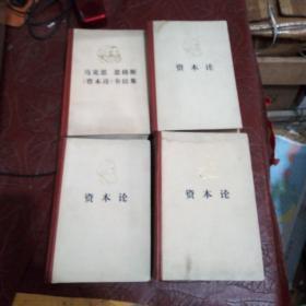 资本论 (一)(二)(三)精装全3卷+马克思 恩格斯《资本论》书信集 【4本合售】