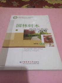 """高职高专教育""""十二五""""规划特色教材:园林树木栽培与养护"""