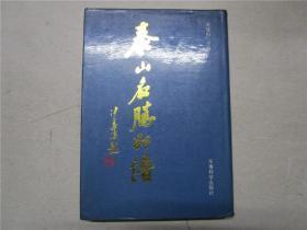 《泰山名胜印谱》作者签名本