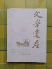 文学遗产(2011年 第 1 期)