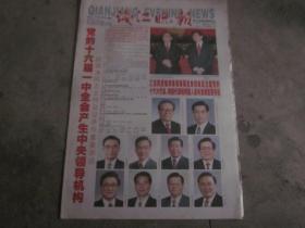 《钱江晚报》2002年11月16日共12版  中国共产党第十六大全国代表大会产生新的中央领导机构  老报纸收藏