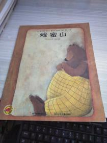 我们的爱丛书:蜂蜜山