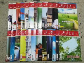 共产党员杂志2017年全年24本合售120元