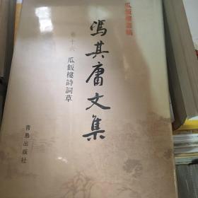 冯其庸文集(精装全十六卷)——瓜饭楼丛稿【原箱装 】