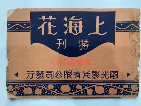 民国早期电影特刊:1926年初版《上海花》国光影片有限公司发行!江福庆编剧导演、席芳婧、曹元恺和贺志刚主演。品相完整16开本横排本、道林纸精印插图多多早期电影文献!非常少见珍贵。