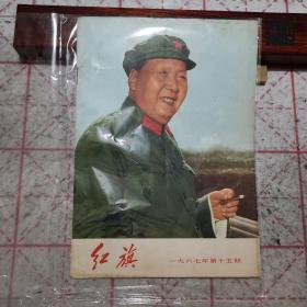 红旗杂志1967年第15期毛主席军装照,内含三篇最高指示,林彪在建国十八周年大会上的讲话