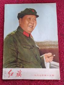 红旗  一九六七年第十五期   1967.15