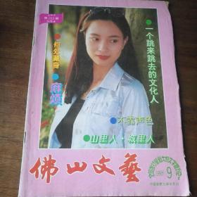 佛山文艺1995  09