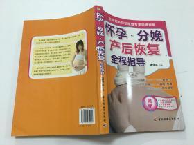 怀孕.分娩产后恢复全程指导