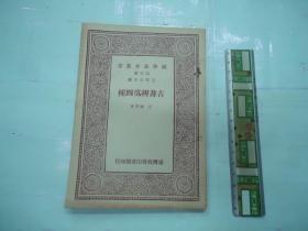 国学基本丛书四百种《古书辨伪四种》
