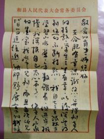"""林散之弟子,和县""""罗积叶""""先生毛笔信札一通两页【给书法家肖煦先生】"""