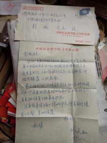 中国社科院文学研究所 刘士杰 信札二通2页