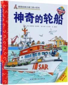全新正版图书 神奇的轮船 (德)安德烈娅·埃内著 北京科学技术出版社 9787530495018 书友惠书店