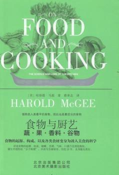 全新正版图书 食物与厨艺:蔬·果·香料·谷物 哈洛德·马基 北京美术摄影出版社 9787805015538 书友惠书店