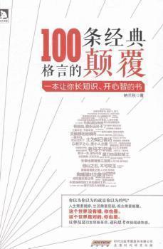 全新正版图书 100条经典格言的颠覆 纳兰秋著 北京时代华文书局 9787807694014 龙诚书店