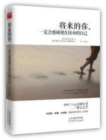 全新正版图书 将来的你,一定会感谢现在拼命的自己 汤木编著 天津人民出版社 9787201086880 龙诚书店