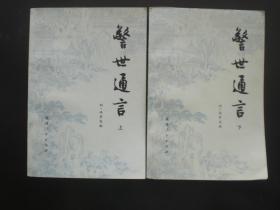 警世通言 上下册    明 冯梦龙 编    福建人民文学出版社  九五品
