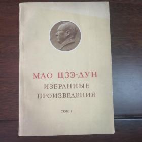毛泽东选集 俄文版
