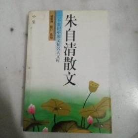 二十世纪中国文化名人文库《朱自清散文》中集