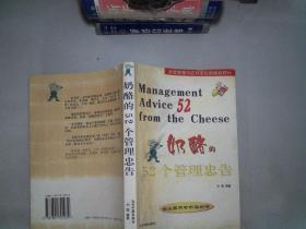 奶酪的52个管理忠告