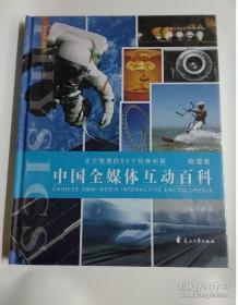 中国全媒体互动百科-物理卷