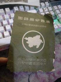 民国地图《广西分县详图》