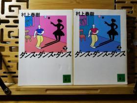日文原版  ダンス・ダンス・ダンス(上 下)村上春树作品舞!舞!舞!(店内千余种低价日文原版书)