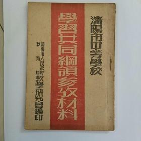 早期文献~~沈阳市中等学校《学习共同纲领参考材料》一一少见书,好品如图