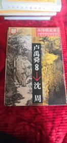 从传统走来(第1辑)·当代国画名家解析历代国画大师作品:卢禹舜解析沈周