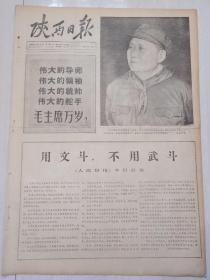 文革报纸陕西日报1966年9月5日(4开四版)我国乒乓球选手获得六项冠军。