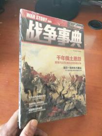 战争事典019