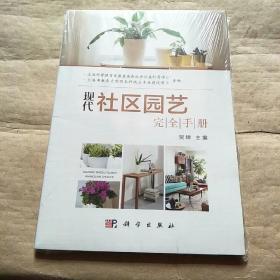 现代社区园艺完全手册