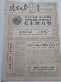 文革报纸陕西日报1966年9月9日(4开四版)延安群众喜得毛主席著作;