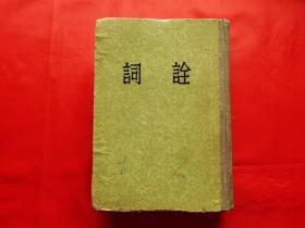 词诠(1957年印,布脊精装)