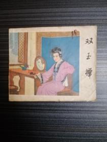 连环画:双玉蝉(1980年1版1印)