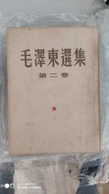 毛泽东选集北京一版一印