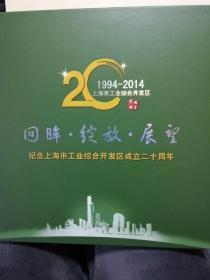 纪念上海市工业综合开发区成立二十周年(1994-2014) 回眸 绽放 展望   邮册
