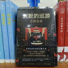 现货速发!沉默的巡游 东野圭吾神探伽利略系列新作!