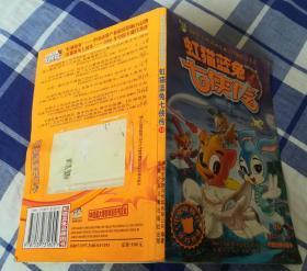 虹猫蓝兔七侠传 15 彩色32开漫画大型动画电视连续剧精品书系 九品 包邮挂
